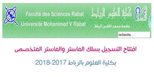 افتتاح التسجيل بسلك الماستر بكلية العلوم بالرباط 2017-2018