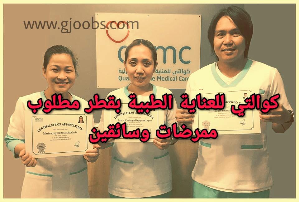 وظائف قطر شركة كوالتي للعناية الطبية بقطر تطلب ممرضات وسائقين