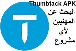 Thumbtack APK البحث عن المهنيين لأي مشروع