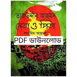 তাজউদ্দীন আহমদ নেতা ও পিতা -শারমিন আহমদ Pdf Download