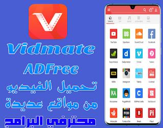 [تحديث] تطبيق  VidMate v4.4706 AdFree تحميل مقاطع الفيديو من مواقع عديدة مثل اليوتيوب والأنستقرام وتويتر وفيسبوك نسخة بدون إعلانات