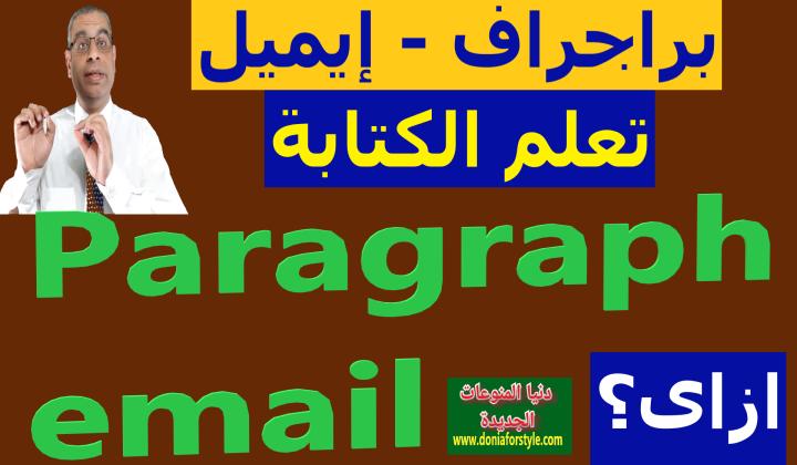 طريقة كتابة البراجراف والايميل فى اللغة الانجليزية | Paragraph - Email