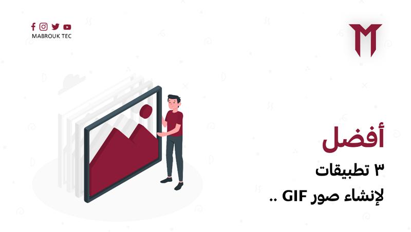 أفضل 3 تطبيقات لإنشاء صور GIF على هواتف اندرويد