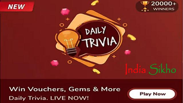 Flipkart Daily Trivia Contest Quiz