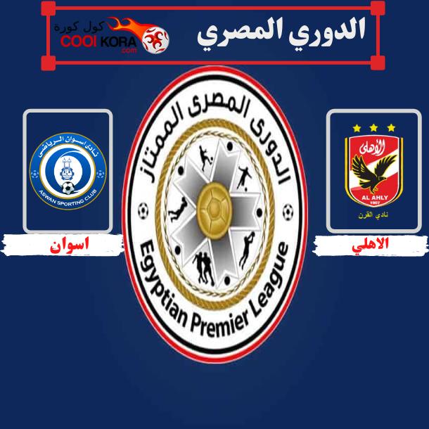 كول كورة تقرير مباراة الأهلي أمام أسوان الدوري المصري