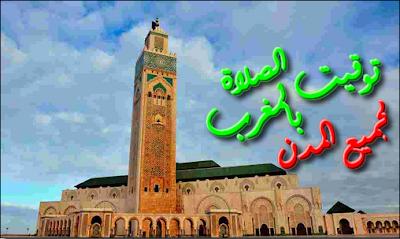 مواقيت الصلاة بالمملكة المغربية