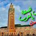توقيت الصلاة بالمغرب لجميع المدن