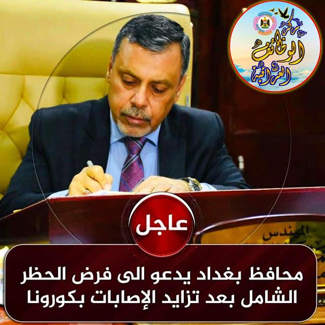 """محافظ بغداد يدعو الى فرض """"حظر شامل للتجوال"""" بعد تزايد الإصابات بكورونا"""