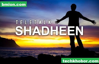 Teletalk-Shadheen-Prepaid-Package-Call-Rates-9-FNF-Details-Applicable-For-Bijoy-Shadheen-66-Standard-&-Jonaki-Package