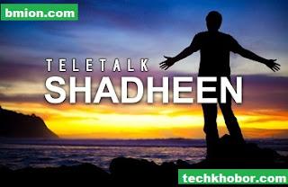Teletalk-Shadheen-Prepaid-Package-Call-Rates-9-FNF-Details-Applicable-For-Bijoy-Shadheen-66-Standard-&-Jonaki-Package