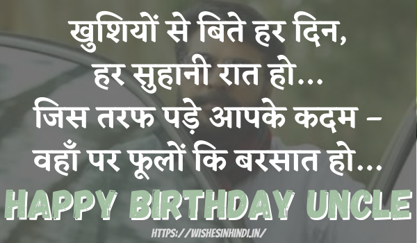 Happy Birthday Wishes In Hindi For Uncle