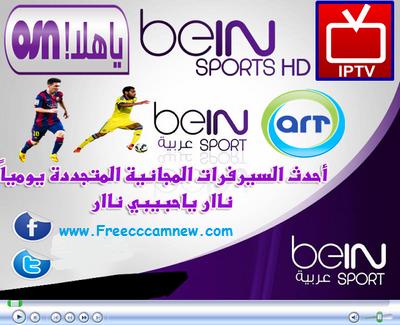 ملف IPTV لباقة beIN Sport دائم تحديت اتوماتيكي