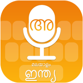 Download Malayalam Voice Keyboard Android & iPhone App