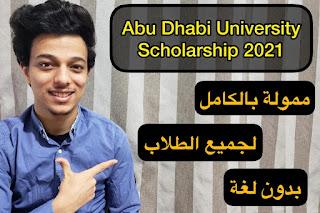 منحة جامعة ابوظبي لدراسة البكالوريوس والدراسات العليا| منح دراسية مجانية 2021