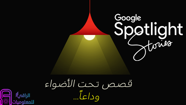 """جوجل سوف تغلق """"Spotlight Stories"""""""