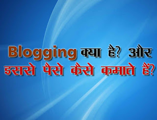 What is Blogging? and How To Earn Money from Blog in Hindi