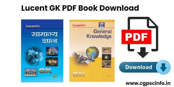 Lucent GK PDF Book Download