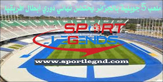 ملعب 5 جويلية بالجزائر يحتضن نهائي دوري أبطال افريقيا