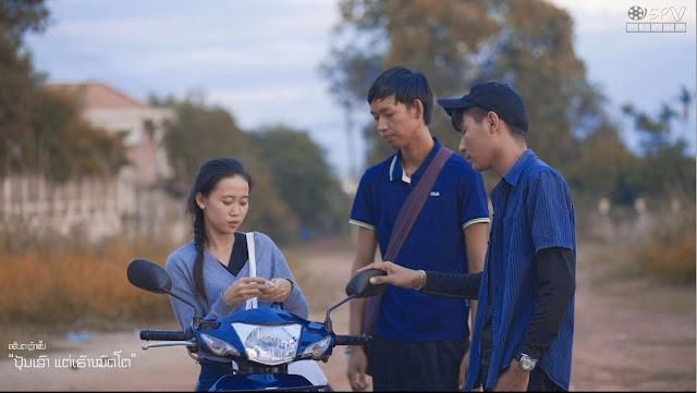 ປຸ້ນເຂົາແຕ່ເຮົາໝົດໂຕ, ໜັງສັ້ນ, ໜັງລາວ, Lao shortfilm, new shortfilm, spvmedia, ໜັງໃໝ່