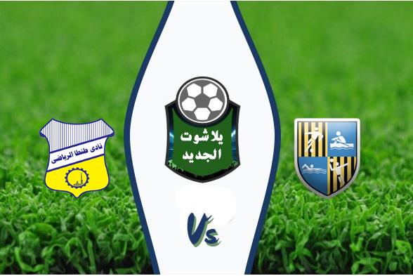 نتيجة مباراة المقاولون وطنطا اليوم الأحد 26-01-2020 الدوري المصري