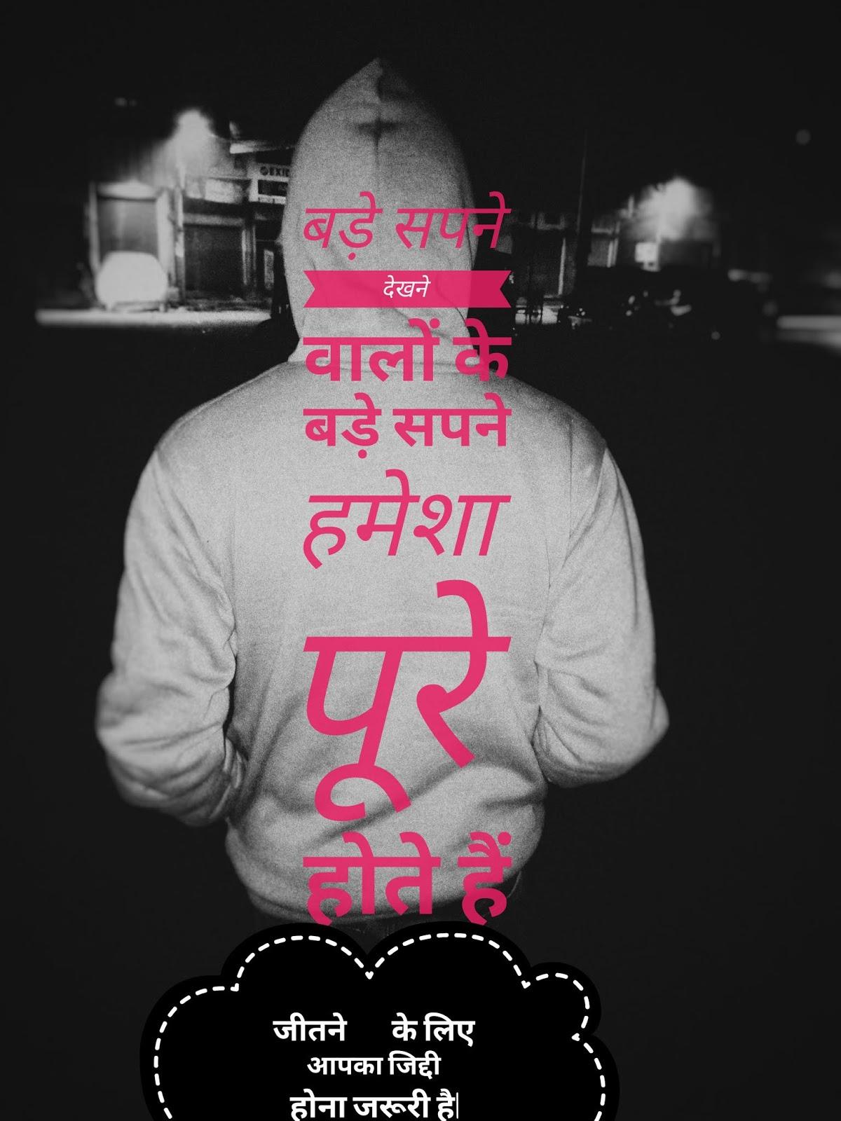 Attitude Quotes In Hindi : attitude, quotes, hindi, Hindi, Attitude, Status, Motivational, Quotes