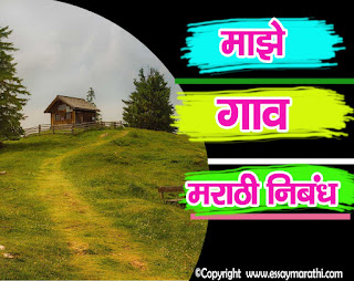 my-village-essay-marathi