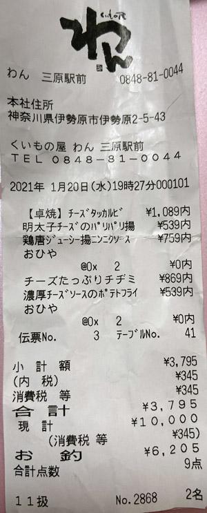 くいもの屋わん 三原駅前店 2021/1/20 飲食のレシート