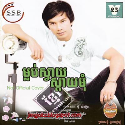 SSB CD Vol 23