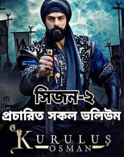 কুরুলুস উসমান সিজন-২ বাংলা প্রথম পর্ব | Kurulus Osman Season 2 Bangla
