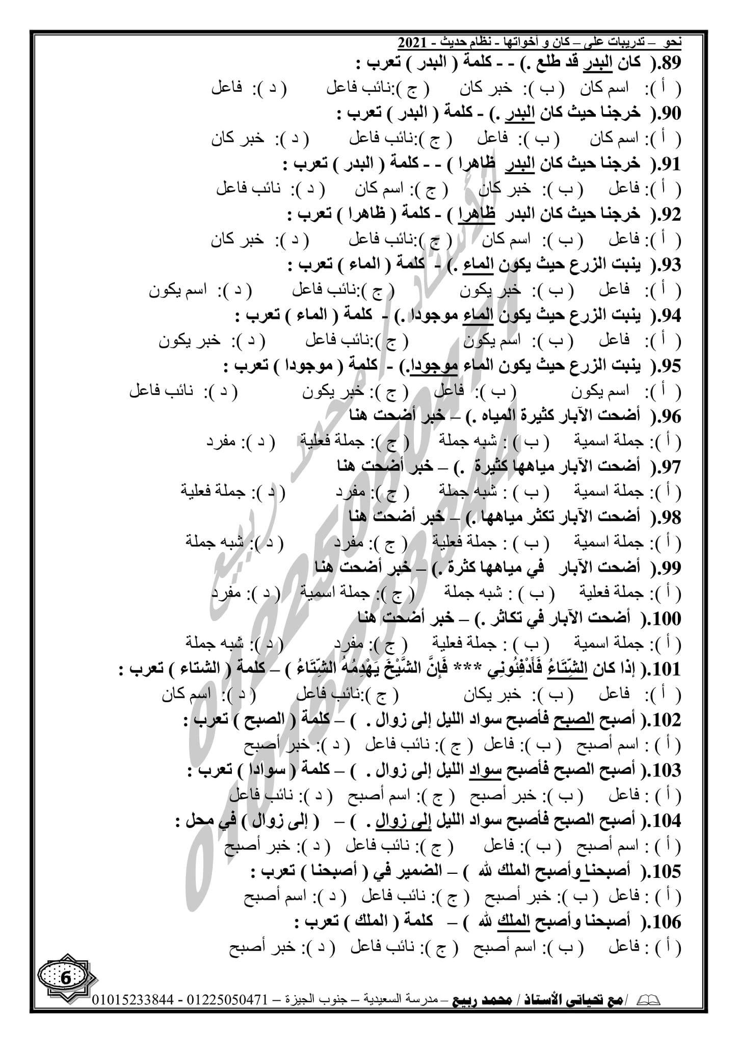 مراجعة نحو ثالث ثانوي | 124سؤالا بالنظام الحديث (اختيار من متعدد) 6
