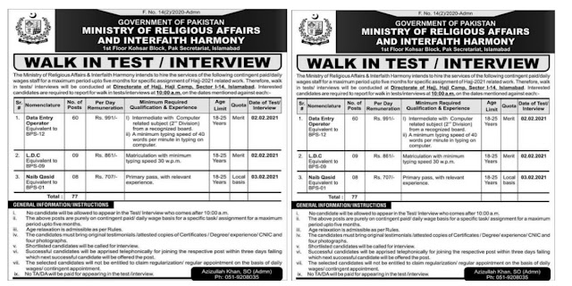 Latest Walk-In Interview for Ministry of Religious Affairs Jobs 2021 | 77 Posts