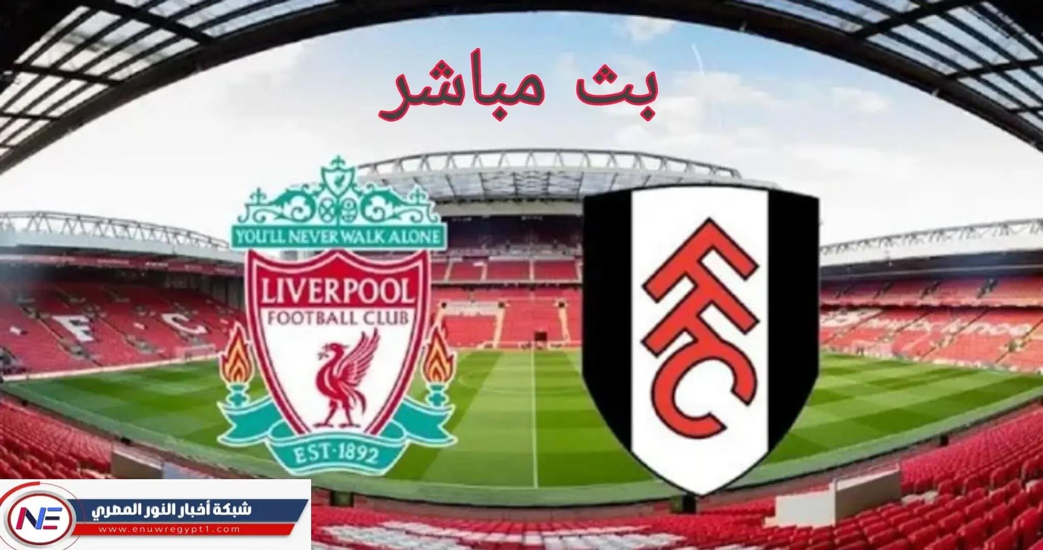 كورة لايف HD | بث مباشر مشاهدة مباراة ليفربول و فولهام اليوم 07-03-2021 لايف في الدورى الانجليزي بجودة عالية بدون تقطيع تعليق عربي