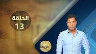 برنامج الخريطة حلقة الخميس 8-6-2017 مع إسلام بحيري