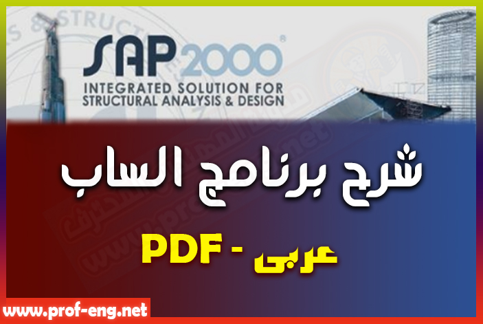 كتاب شرح برنامج الساب pdf بالعربي - Csi Sap 2000