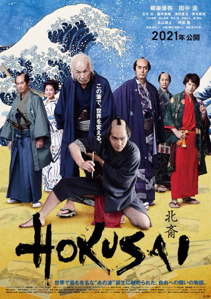 Hokusai film - Hajime Hashimoto - poster