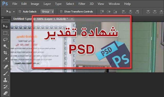 شهادات تقدير psd 2020 عربي اطارات شهادات تقدير فوتوشوب
