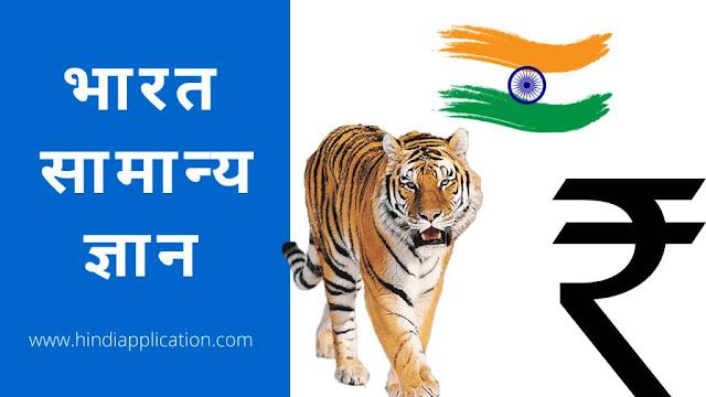 India General Knowledge in Hindi 2021