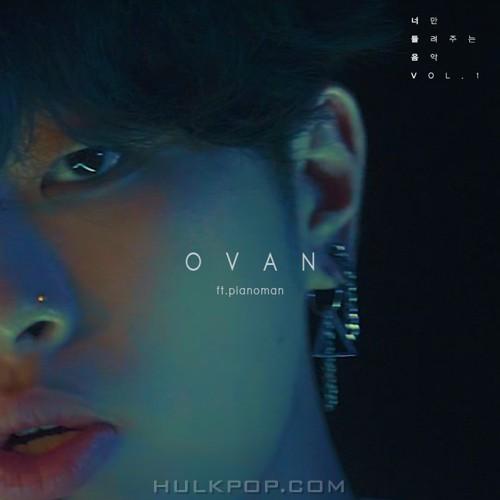 OVAN – 너만 들려주는 음악 Vol.1 좋은 사람 – Single