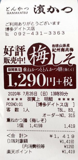 とんかつ濵かつ 博多デイトス店 2020/7/26 飲食のレシート