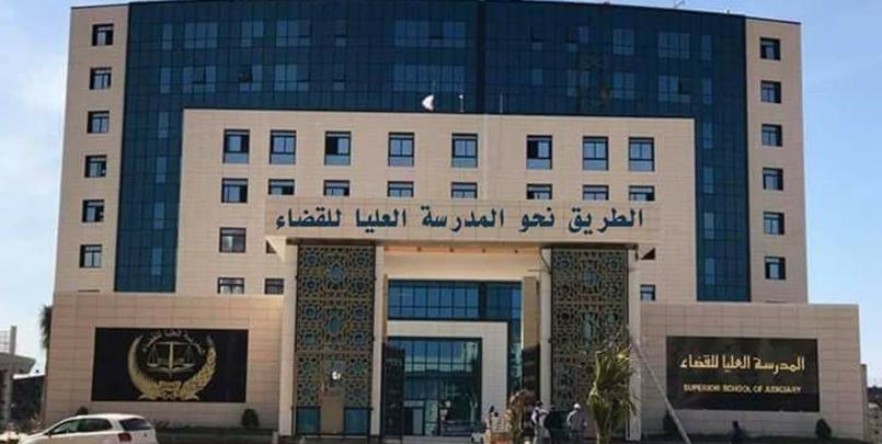 صور المدرسة العليا للقضاة+الجزائر+مسابقة وطنية بالمدرسة العليا للقضاء+وزارة العدل+فترة التسجيلات  من 2 إلى 20 ماي 2021+Algérie-concours-pour-recruter-juges-2021