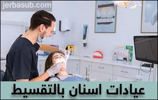 عيادات اسنان بالتقسيط بجدة