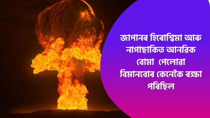 Atom bomb hirosima in Assam | Assam News