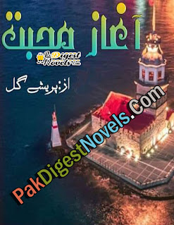 Aagaz-E-Mohabbat (Complete Novel) By Parishey Gull