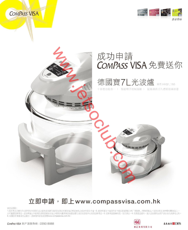 Compass Visa:迎新禮物 - 德國寶7L光波爐(至30/4) ( Jetso Club 著數俱樂部 )