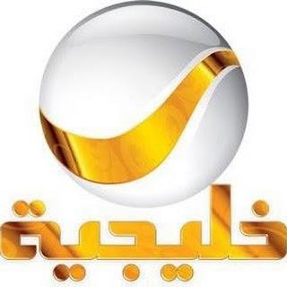 تردد قناة روتانا خليجية - rotana khalejiah channel frequency