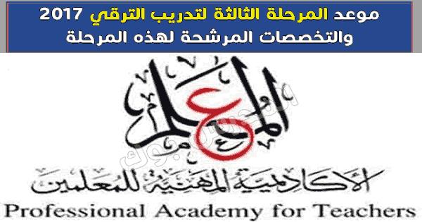 موعد المرحلة الثالثة لتدريب ترقيات المعلمين 2017-2018