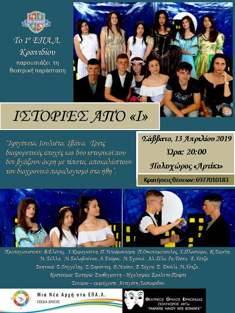 """Θεατρική παράσταση από το 1ο ΕΠΑΛ Κρανιδίου: """"Ιστορίες από Ι"""""""