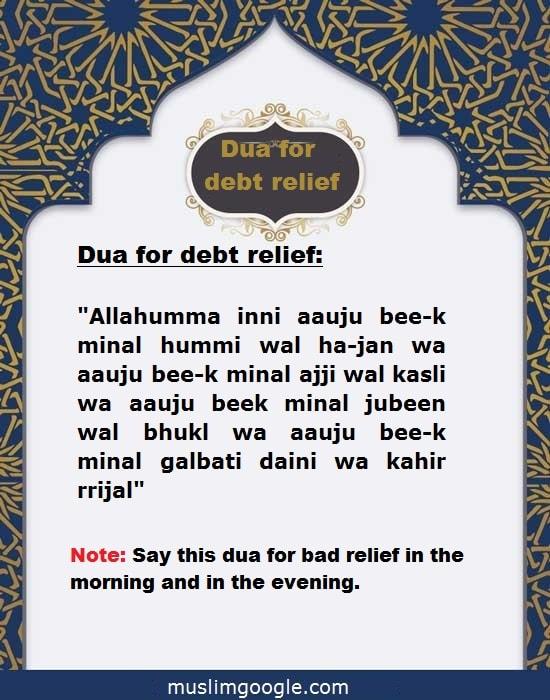 dua for debt relief