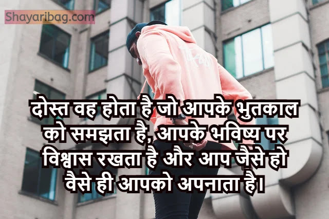 Friendship Dosti Shayari