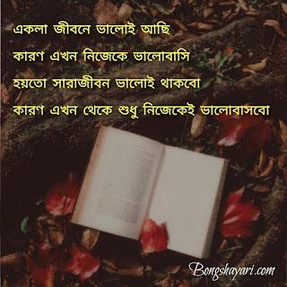 Sad quotes in bengali, bangla sad quotes, bangla sad quotes about life, bangla sad quotes about love